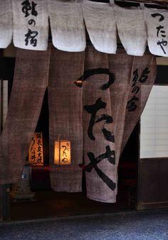 京都嵯峨 のれん 暖簾 Kyoto Japanese curtain/noren with the emblem. Japanese Door, Japanese Home Decor, Japanese House, Japanese Fabric, Noren Curtains, Diy Curtains, Yoshi, Japanese Restaurant Design, Japan Architecture