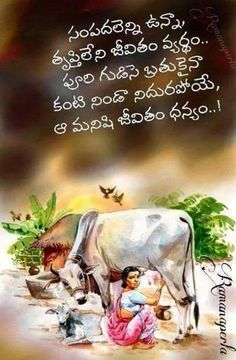 Photo: Gud Nite Friendship Quotes In Telugu, Love Quotes In Telugu, Telugu Inspirational Quotes, Motivational Images, Free Life Quotes, Life Lesson Quotes, Good Night Quotes, Morning Quotes, Hard Quotes