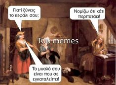 Top Memes, Funny Memes, Jokes, Ancient Memes, Greek Quotes, Lol, Humor, Movie Posters, Husky Jokes