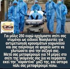 Haha Funny, Lol, Funny Stuff, Funny Greek Quotes, Funny Images, Humor, Sayings, Words, Memes
