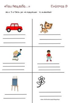 Speech Language Therapy, Speech And Language, Speech Therapy, Owl Labels, Greek Language, Special Needs Kids, School Hacks, Occupational Therapy, Primary School