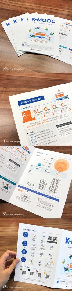 [Infographic] '한국형 온라인 공개강좌 K-MOOC 리플릿 디자인'에 대한 인포그래픽