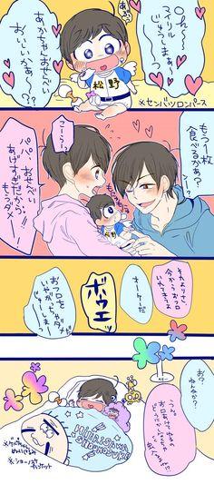 【漫画】『パパママなカラトドと赤ちゃんじゅっし』(おそ松さん)