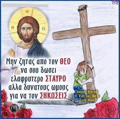 Orthodox Christianity, Orthodox Icons, Marriage, Faith, Baseball Cards, Quotes, Valentines Day Weddings, Quotations, Weddings