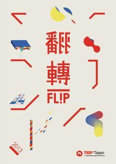 翻轉 | FLIP