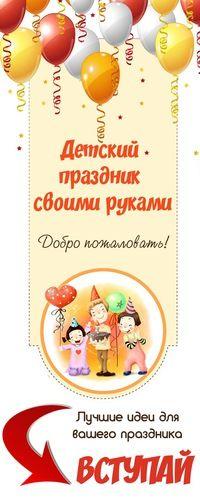 Детский праздник:  декор, бесплатные шаблоны