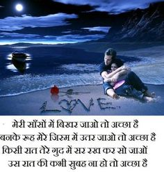 Good Night Shayari : गुड नाईट शायरी | Good Night SMS For Friends Kiss Images, Good Night Wishes, Shayari In Hindi, People Quotes, Girlfriends, Erotic, Waves, Funny, Movie Posters