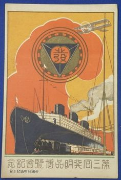 """1920's Japanese Postcard : Poster Art of """"The 3rd Inventions Exposition"""" / ship train modern art / vintage antique old art card / Japanese history historic paper material Japan"""