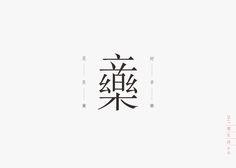 字集自乐(第二集)-古田路9号