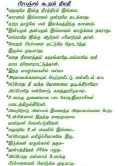 Tamil Motivational Quotes, Apj Quotes, Tamil Love Quotes, Gita Quotes, Inspirational Quotes, Wiser Quotes, Spiritual Quotes, Positive Quotes, Yoga Words