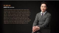 3본부 윤영준 부장 PR Division 3, Jun Yoon