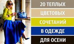 Максимально гармоничные сочетания цветов в одежде для осенних образов http://be-ba-bu.ru/interesno/fashion/maksimalno-garmonichnye-sochetaniya-tsvetov-v-odezhde-dlya-osennih-obrazov.html