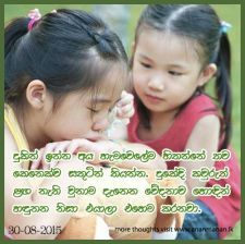 Page 7 ~ Thought For The Day ~ Daily Thoughts ~ Thoughts of the Day ~ Sinhala Thoughts | Ananmanan.lk