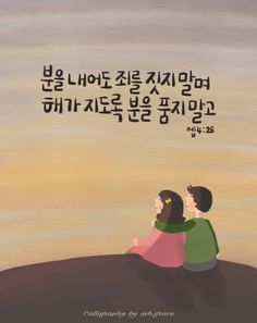 Do not sin even though you are angry, and do not be angry with the sun .- 분을 내어도 죄를 짓지 말며 해가 지도록 분을 품지 말고 에… Do not sin in spite of the wrath; do not embrace the wrath of the sun, saying Ephesians - Ephesians 4, Business Motivation, My Father, Word Of God, Bible Quotes, Cool Words, Jesus Christ, Christianity, Pray