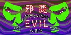 「邪悪」だけじゃない「evil」の意味   すきなことぜんぶ Neon Signs