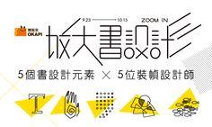 【放大書設計__O3】插畫╳王春子:從線條開始,王春子的自然美學-書籍設計-好設計-博客來OKAPI Web Banner, Banners, Web Design, Graphic Design, Commercial Design, Banner Design, Chen, Packaging Design, Typography
