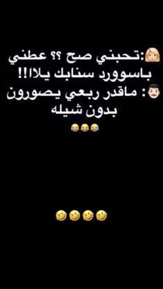 Arabic Jokes, Arabic Funny, Funny Arabic Quotes, Funny Study Quotes, Jokes Quotes, Memes, Tik Video, Iphone Wallpaper Tumblr Aesthetic, Health Facts