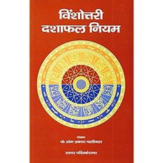 Vinshotari Dashafal Niyam Book is an important book, in which information about jyotish shastra . Astrology Books, Books Online, Chart