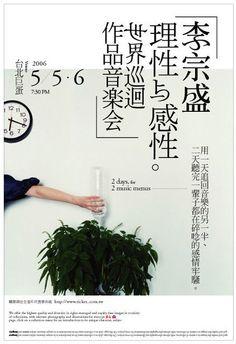 李宗盛 - 理性與感性世界巡回音樂會 / Poster