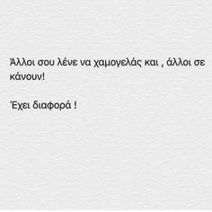 do you do it first? okay okay . if you believe a …- το πρω… – Nicewords Greek Love Quotes, Funny Greek Quotes, Love Quotes For Her, My Life Quotes, Words Of Wisdom Quotes, Wise Words, Favorite Quotes, Best Quotes, Motivational Quotes