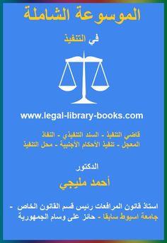 تحميل كتاب المحامي الماكر pdf مجانا