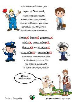 Family Guy, Education, Guys, Comics, School, Fictional Characters, Cartoons, Onderwijs, Fantasy Characters