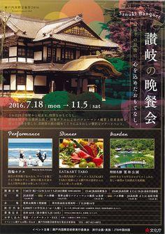 讃岐の晩餐会 Japan Graphic Design, Graphic Design Posters, Flyer Design, Web Design, Instagram Banner, Magazine Layout Design, Image Layout, Poster Layout, Travel Design