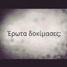Best Quotes, Love Quotes, Inspirational Quotes, Love Matters, Greek Words, Simple Words, Greek Quotes, Photo Quotes, Word Porn