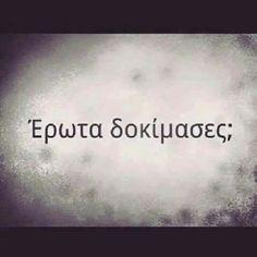 Τίποτα δεν μπορεί να ομορφύνει τόσο μια γυναίκα,   όσο η λάμψη και η ακτινοβολία του έρωτα....   Και τίποτα δεν μπορεί να αλλιώσει τόσο βαθιά την ομορφιά της,  όσο η απογοήτευση απ' αυτόν... Best Quotes, Love Quotes, Inspirational Quotes, Love Matters, Greek Words, Simple Words, Greek Quotes, Photo Quotes, Word Porn