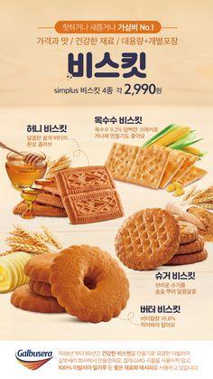 #New#Hot#핫하거나새롭거나#홈플러스#온라인#마트#맛있는#비스킷#대용량#가심비#심플러스#개별포장 Web Design, Japan Design, Page Design, Layout Design, Food Banner, Event Banner, Web Banner, Food Poster Design, Food Design