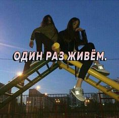 """""""We live once"""" Mood Quotes, Life Quotes, My Life My Rules, Russian Quotes, Russian Men, St P, Sad Wallpaper, Make Happy, Staying Alive"""