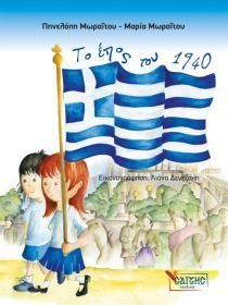 ΤΟ ΕΠΟΣ ΤΟΥ 1940 Shower, Education, Prints, Greek, Blog, Kids, Biblia, Rain Shower Heads, Children
