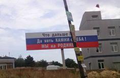 Тiшкiн часопис - Хроники оккупации 08 августа 2014 года Signs, Shop Signs, Sign