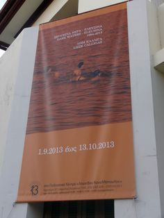 Lizzie Calligas-Dark Waters-2013 Πολιτιστικό κέντρο Λεωνίδας Κανελλόπουλος - Ελευσίνα