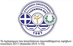 Ανακοίνωση του προγράμματος του πανελλήνιου πρωταθλήματος εφήβων-νεανίδων 2017 (Χαλκίδα 29/9-1/10)