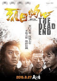 烈日灼心 (2015)  |   BT分享-中国最大的电影种子分享平台