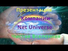 Презентация 8 июля Компании Чистая Вселенная