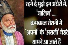 Top mirza ghalib shayari hindi with images Hindi Quotes Images, Hindi Words, Sufi Quotes, Powerful Motivational Quotes, Islamic Inspirational Quotes, Inspiring Quotes, Good Thoughts Quotes, Good Life Quotes, Attitude Quotes