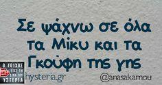 Σε ψάχνω σε όλα τα Μίκυ και τα Γκούφη της γης Sisters Of Mercy, Free Therapy, Funny Greek, Greek Quotes, Disney Cartoons, The Funny, Haha, Words, Greeks