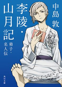 Bungo Stray Dogs | Moonlight Beast | Atsushi Nakajima - Ability: The Beast Beneath The Moonlight | Character Design | Anime | SailorMeowMeow