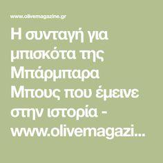 H συνταγή για μπισκότα της Μπάρμπαρα Μπους που έμεινε στην ιστορία - www.olivemagazine.gr