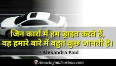 Car Love Quotes In Hindi   Carbk co
