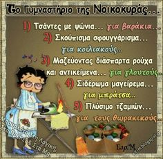 Funny Quotes, Funny Memes, Greek Quotes, Picture Video, Emoji, Good Morning, Family Guy, Humor, Comics