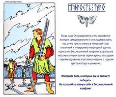 Совет от таро. Пятерка Мечей. www.karinalevina.ru