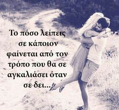 Just in case we meet face to face. 365 Quotes, Book Quotes, Life Quotes, Couple Presents, Greek Words, Greek Quotes, Just In Case, Poetry, How Are You Feeling