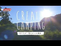 """ぼくらが、見たかった景色 - キャンプを""""つくる""""ストーリー STORY 1   コールマン - YouTube"""