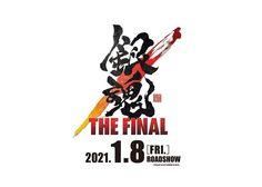 """En el sitio oficial para la adaptación al anime del manga escrito e ilustrado porHideaki Sorachi,Gintama, se anunció que la siguiente película de animación se titulará Gintama: The Final y será estrenada en los cines de Japón el 8 de enero de 2021. Si bien el título establece que será """"la última entrega animada de […] La entrada La nueva película de «Gintama» se estrenará en enero de 2021 se publicó en ANITOKIO."""