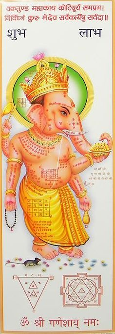 Lord Ganesha with Sri Yantra - Hindu Posters (Reprint on Glazed Paper - Unframed)