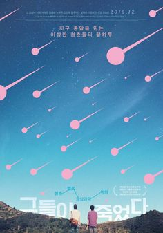 30 Gorgeous Examples of Korean Graphic Design - Poster Book Design, Cover Design, Layout Design, Design Art, Graphic Design Posters, Graphic Design Illustration, Graphic Design Inspiration, Graphic Design Trends, Graphic Designers