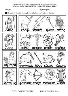 """Φύλλα Εργασίας"""" Στα Μονοπάτια της Μυθολογίας"""" Greece Mythology, Greece Art, Greek Language, Roman History, Name Writing, Greek Gods, Ancient Greece, School Projects, Special Education"""